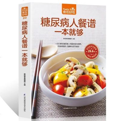 食在好吃 糖尿病人餐譜一本就夠 軟精裝彩色銅版紙 糖尿病人飲食制作書籍 食療保健菜譜 血糖高治療和保養方案大全食譜