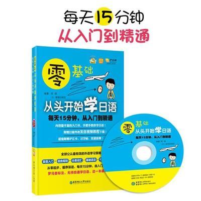 【正版】零基础 从头开始学日语:每天15分钟,从入门到精通(附赠MP3光盘)97