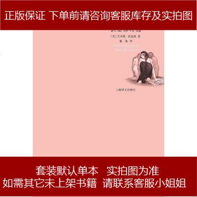 狄金森詩選 [美]艾米莉·狄金森 上海譯文出版社 9787532750962