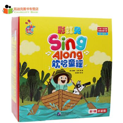 凯迪克 英文原版绘本 彩虹兔 Sing Along欢唱童谣(第1辑)【平装+纸板】(点读版)支持毛毛虫点读笔