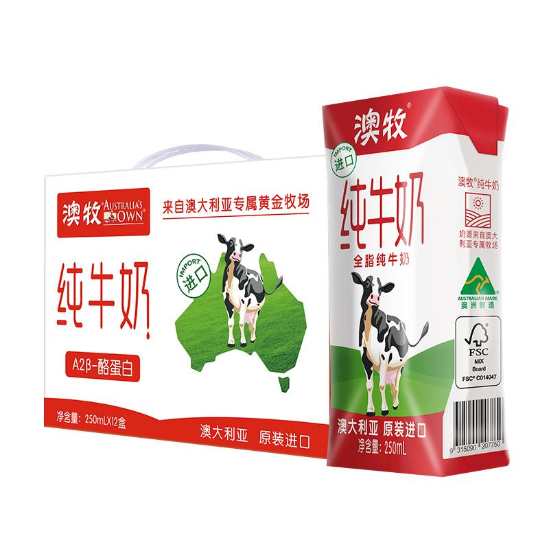 澳牧全脂牛奶250ml*12盒澳大利亚原装进口A2-β酪蛋白纯牛奶早餐奶青少年学生牛奶