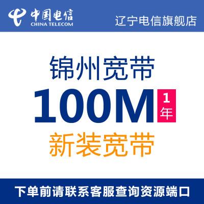 遼寧電信旗艦店:中國電信(CHINA TELECOM) 錦州電信寬帶 100M光纖寬帶新裝包年辦理 寬帶周期1年
