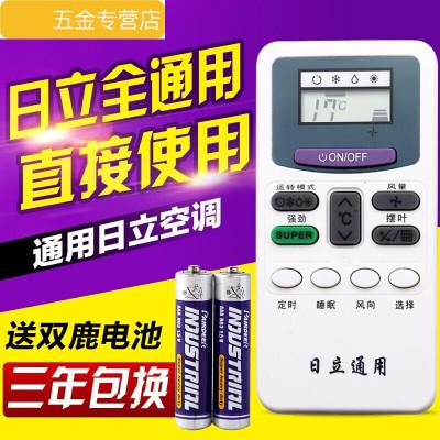 曉夢雅(xiaomengya) 空調搖空器空調遙控器通用所有全部空調搖控 日立通用