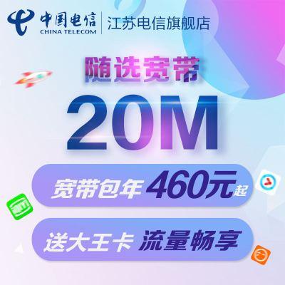 江蘇電信隨選寬帶辦理包年20M光纖寬帶(僅限徐州用戶選擇安裝)(不含ITV)