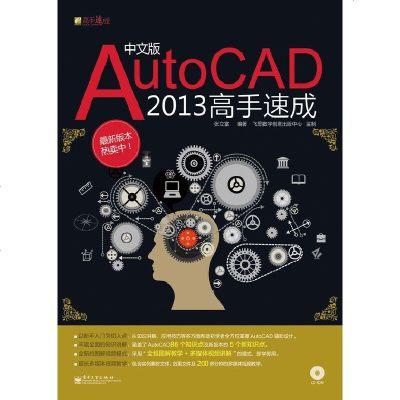 1005中文版AutoCAD2013高手速成(含CD光盘1张)
