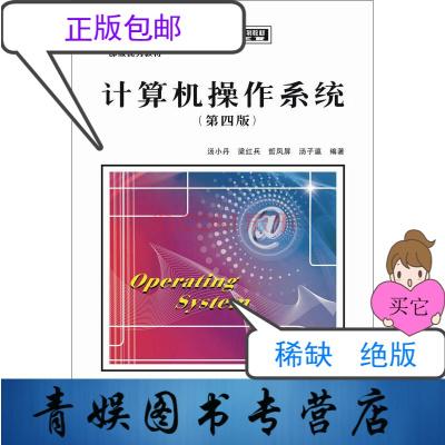 【正版九成新】計算機操作系統(第四版)