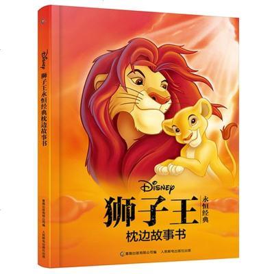 0905狮子王永恒经典枕边故事书