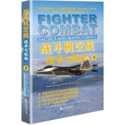 全新正版 戰斗機空戰:戰術與機動 下