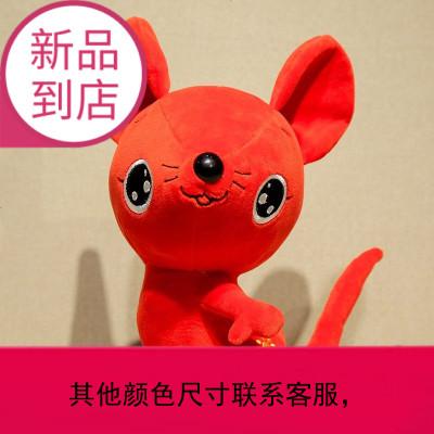鼠年吉祥物公仔雅皮士小老鼠毛絨玩具新年活動禮品玩偶可定制