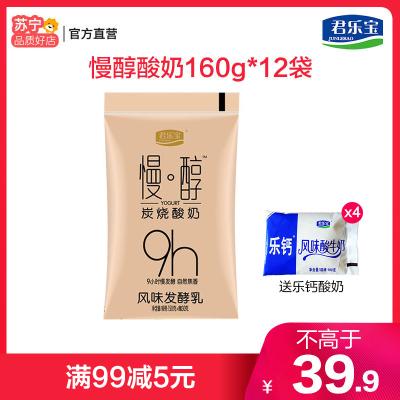 君樂寶(JUNLEBAO)慢醇酸奶網紅袋營養奶炭燒風味低溫酸牛奶12袋*160g