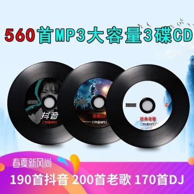 2019車載CD碟片抖音流行音樂經典老歌DJ舞曲汽車MP3壓縮CD光盤