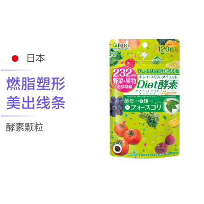 【減肥】ISDG Diet酵素232 120粒/袋 日本進口 片劑 45克