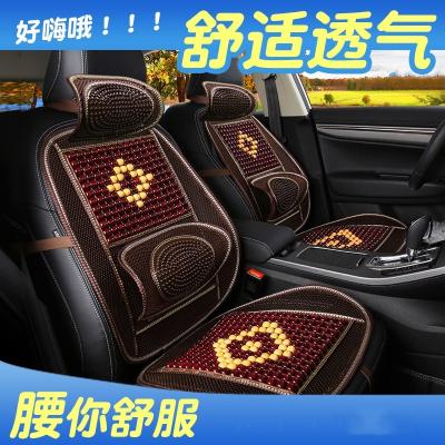 夏季凉垫凉席汽车用单个木珠子闪电客透气靠背主驾驶位车载坐垫夏天 木珠米色带腰靠+头枕单座