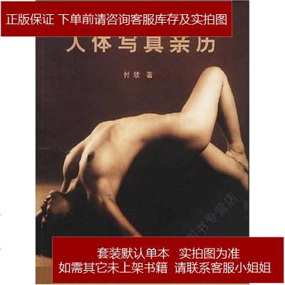 人體寫真親歷 付欣 安徽美術出版社 9787539811406