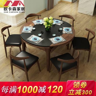 欧卡森(OUKASEN) 餐厅家具套装简约现代木质火烧石餐桌北欧圆形实木餐桌椅组合