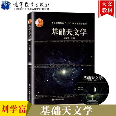 基础天文学 刘学富 高等教育出版社 天文学教程 天文学概论 天文专业教材 天体运行规律 太阳和太阳系 恒星物理量 天文学