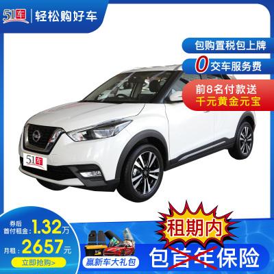 定金【51車】日產勁客2020款1.5LCVT智聯豪華版低月租金融分期購車汽車整車小型SUV新車