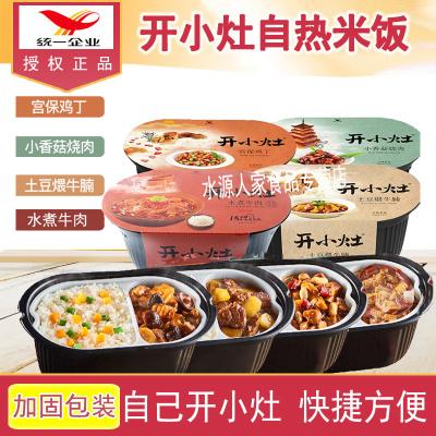 統一開小灶自熱米飯4盒混搭 土豆煨牛腩宮保雞丁水煮牛肉方便米飯自助即食