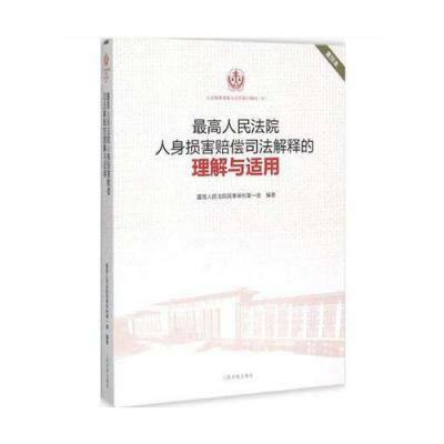 最高人民法院人身損害賠償司法解釋的理解與適用(8)