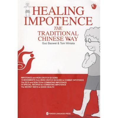 中國傳統自療男**功能障礙秘法9787119060118外文出版社