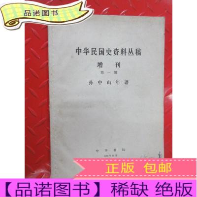 正版九成新中华民国史资料丛稿增刊 第一辑 孙中山年谱