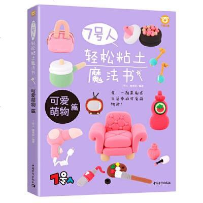 【視頻版】7號人輕松粘土魔法書——可愛萌物篇(3-99歲都會喜歡的可愛粘土手作書)