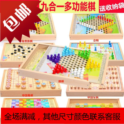 棋类多功能棋盘多五合一军旗儿童小学生棋牌类玩具休闲木质琪