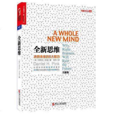 全新思维 决胜未来的6大能力 右脑思维的开发 (美)丹尼尔·平克 《驱动力》作者经典作品 人文社科管理书籍