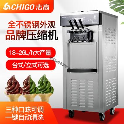 志高(CHIGO)冰淇淋机商用雪糕机立式全自动台式小型圣代甜筒软质冰激凌机