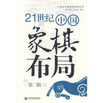 21世紀中國象棋布局(第二輯)