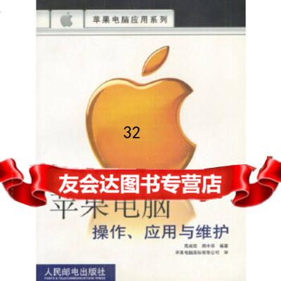 蘋果電腦操作、應用、與維護苑成昭周中華著97871151013人民郵電出版社 9787115101853
