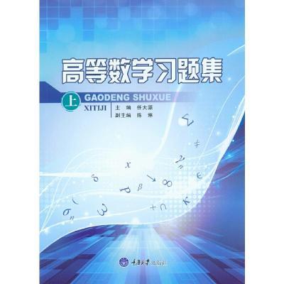 正版 高等数学习题集(上) 重庆大学出版社 任大源 9787568906968 书籍
