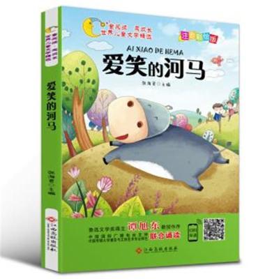 正版書籍 世界兒童文學精選美繪本:愛笑的河馬 9787549377879 江西高校出