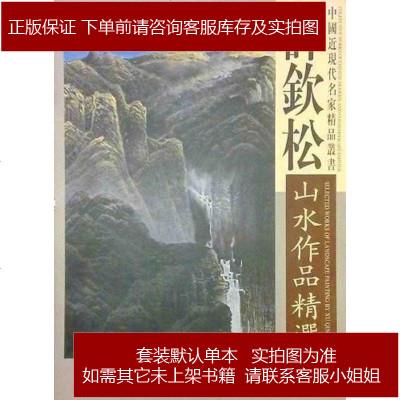 许钦松山水作品精选 绘画 天津杨柳青画社 9787807385691