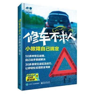 正版書籍 修車不求人 小故障自己搞定 97871213181 電子工業出版社