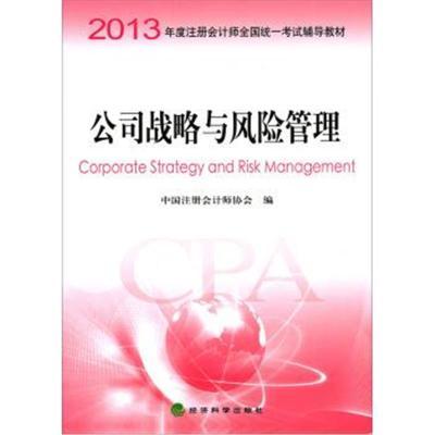 正版書籍 2013年度注冊計師全國統一輔導教材:公司戰略與風險管理 9787514