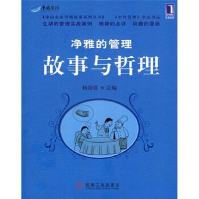 正版净雅的管理故事与哲理 杨沛霆总编 机械工业出版社机械工业出