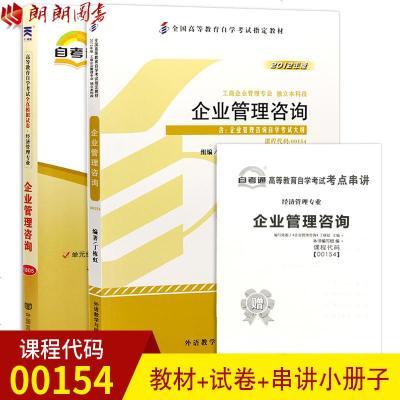 07272本套装 全新正版自考00154 0154企业管理咨询 教材+自考通试卷  2012年版 丁