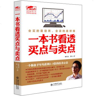 股票 书 一本书看透买点与卖点 炒股书籍 从零开始学炒股书 股票投资期货理财金融经济趋势发展预测 书籍成功