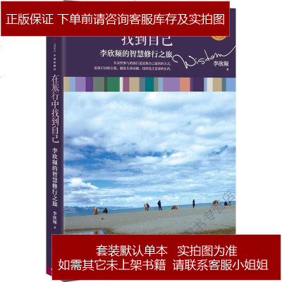 在旅行中找到自己 李欣频 中信出版社 9787508639628