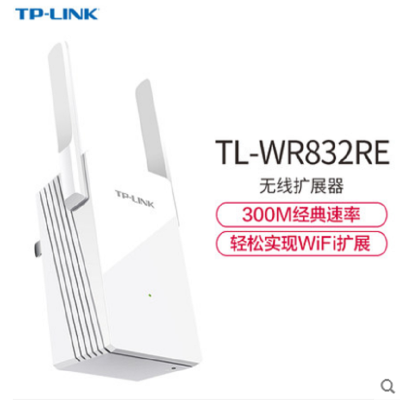 TP-LINK TL-WA832RE 300M无线扩展器 wifi信号放大器 无线路由器伴侣 扩展扩大中继器