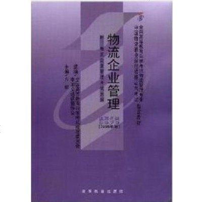 自考教材 05373 5373 物流企业管理 (2005年版)