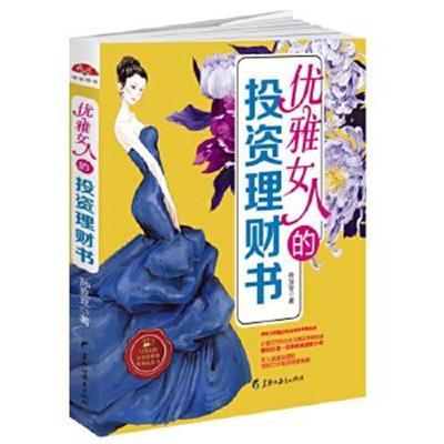 正版書籍 優雅女人的投資理財書:價值百萬接地氣的女性專屬金錢課,教你打