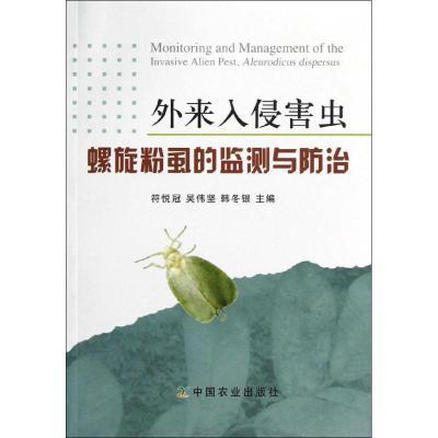 外來入侵害蟲螺旋粉虱的監測與防治符悅冠中國農業出版社9787109137141
