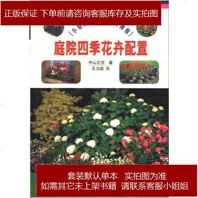 庭院四季花卉配置