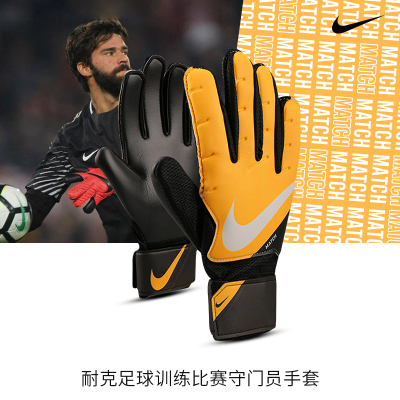 Nike耐克GK MATCH足球訓練比賽門將護具守門員手套CQ7799-011