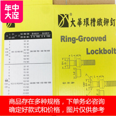 GH 5.0*20(100套)全铁环槽铆钉 4.8/5.0 铁环槽铆钉 哈克钉 碳钢环槽钉系列 定制