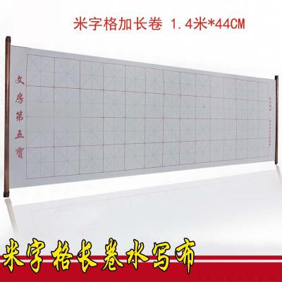 卷轴加长1.4米米格兰亭序空白心经水写布 初学者书法练习毛笔字帖