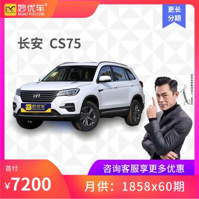 【分期購車】妙優車 長安CS75 2020款 280T DCT豪華型 國VI 低首付購新車 汽車分期