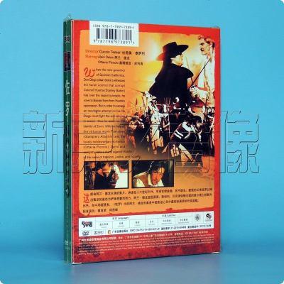 正版電影 佐羅 Zorro 特別修復版 盒裝 DVD D9碟片光盤 阿蘭德龍